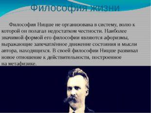Философия жизни Философия Ницше не организована всистему, волю к которой о