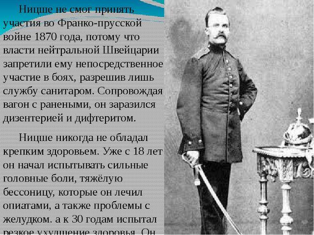 Ницше не смог принять участия воФранко-прусской войне 1870 года, потому что...