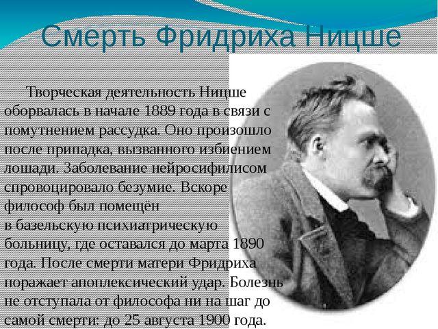 Смерть Фридриха Ницше Творческая деятельность Ницше оборвалась в начале1889...