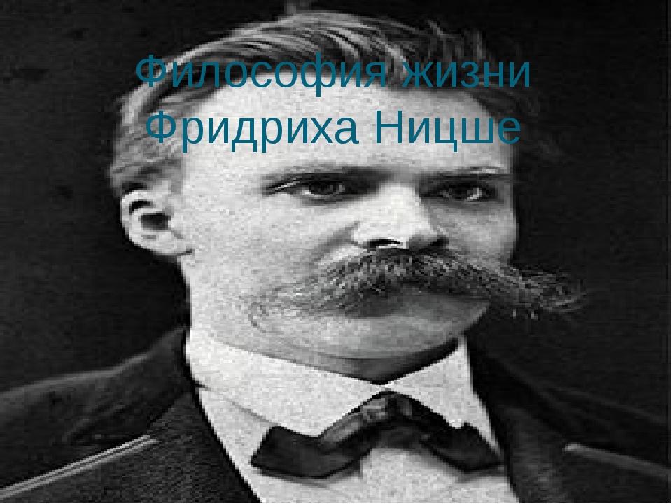 Философия жизни Фридриха Ницше