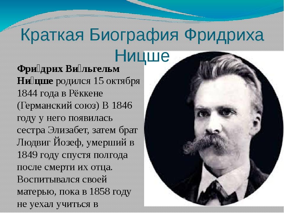 Краткая Биография Фридриха Ницше Фри́дрих Ви́льгельм Ни́цше родился 15 октябр...