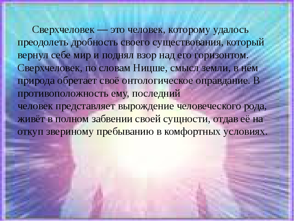 Сверхчеловек — это человек, которому удалось преодолеть дробность своего сущ...