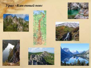 Урал –Каменный пояс