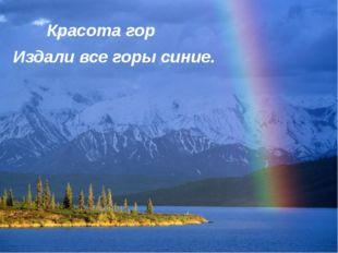 Красота гор Издали все горы синие Красота гор Издали все горы синие.