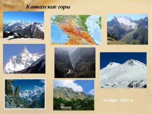 Кавказские горы Эльбрус 5642 м