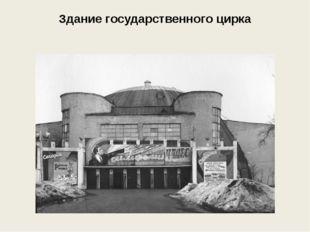 Здание государственного цирка