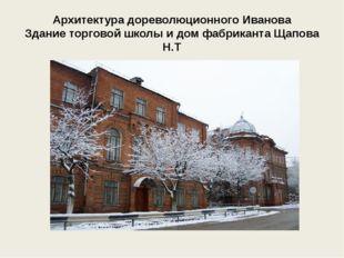 Архитектура дореволюционного Иванова Здание торговой школы и дом фабриканта Щ