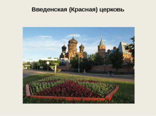 Введенская (Красная) церковь