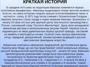 КРАТКАЯ ИСТОРИЯ В середине XVIII века на территории Иванова появляются первы