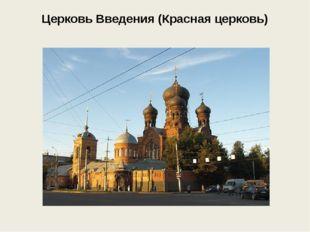 Церковь Введения (Красная церковь)