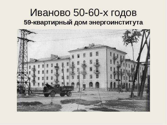 Иваново 50-60-х годов 59-квартирный дом энергоинститута