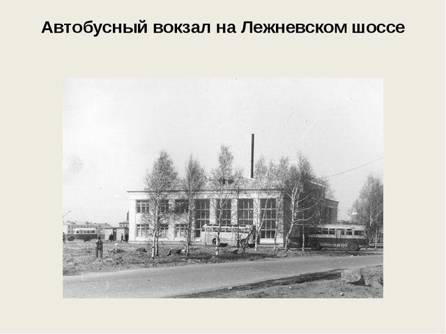 Автобусный вокзал на Лежневском шоссе