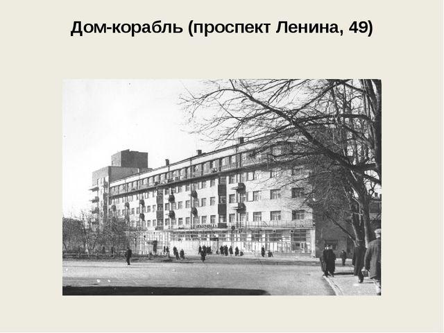 Дом-корабль (проспект Ленина, 49)