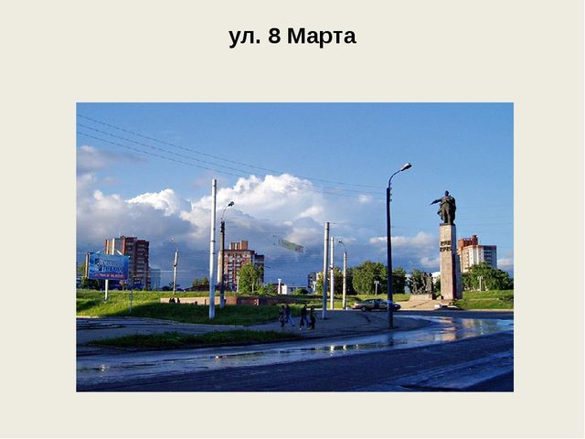 ул. 8 Марта