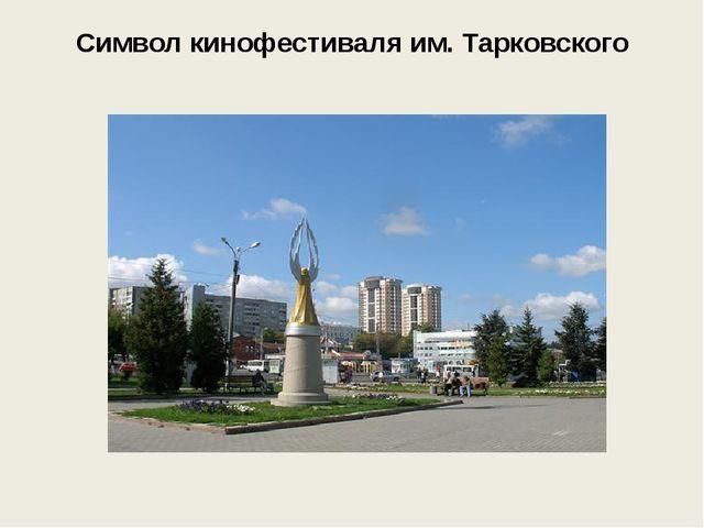 Символ кинофестиваля им. Тарковского