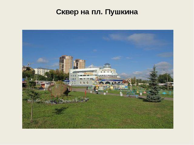 Сквер на пл. Пушкина