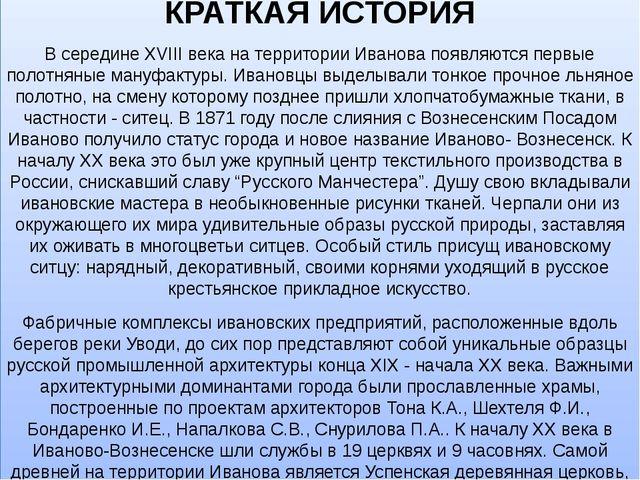 КРАТКАЯ ИСТОРИЯ В середине XVIII века на территории Иванова появляются первы...