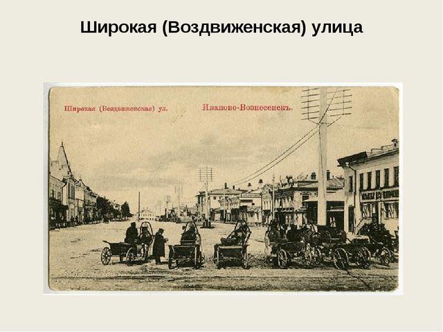 Широкая (Воздвиженская) улица
