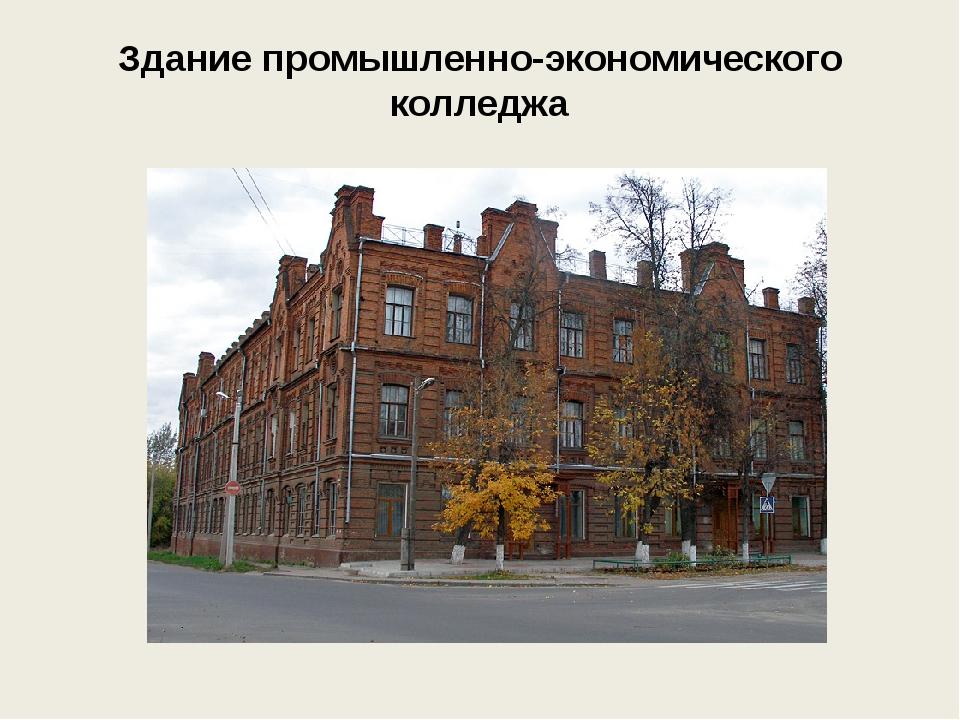 Здание промышленно-экономического колледжа