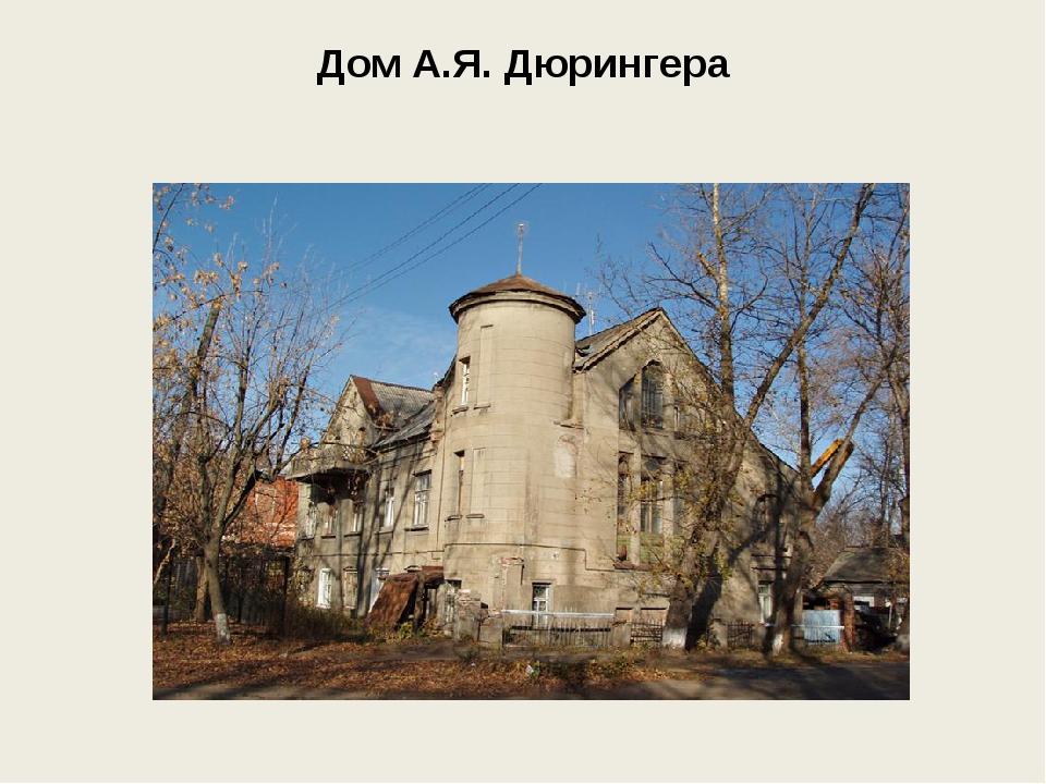 Дом А.Я. Дюрингера