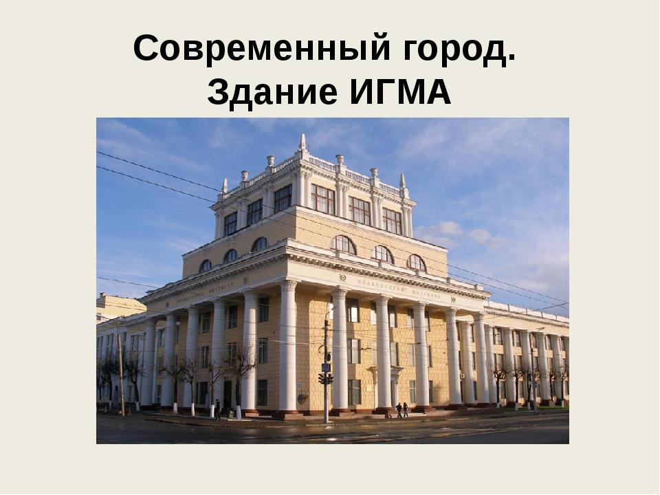 Современный город. Здание ИГМА