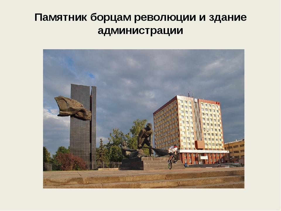 Памятник борцам революции и здание администрации