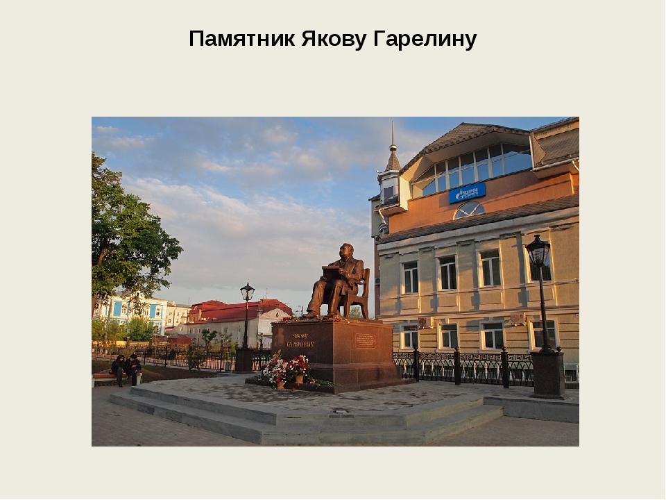 Памятник Якову Гарелину