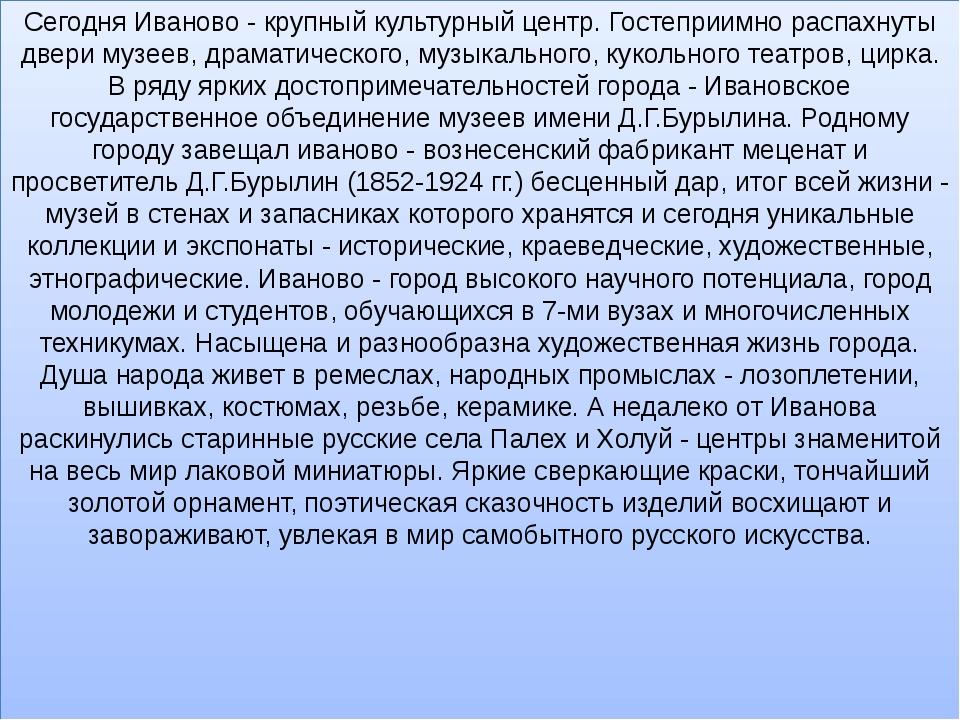Сегодня Иваново - крупный культурный центр. Гостеприимно распахнуты двери муз...
