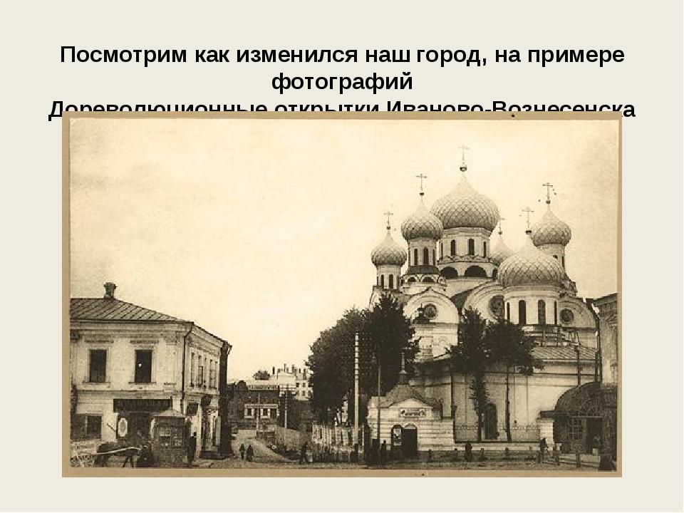 Посмотрим как изменился наш город, на примере фотографий Дореволюционные откр...