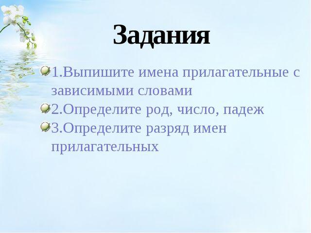 Задания 1.Выпишите имена прилагательные с зависимыми словами 2.Определите род...