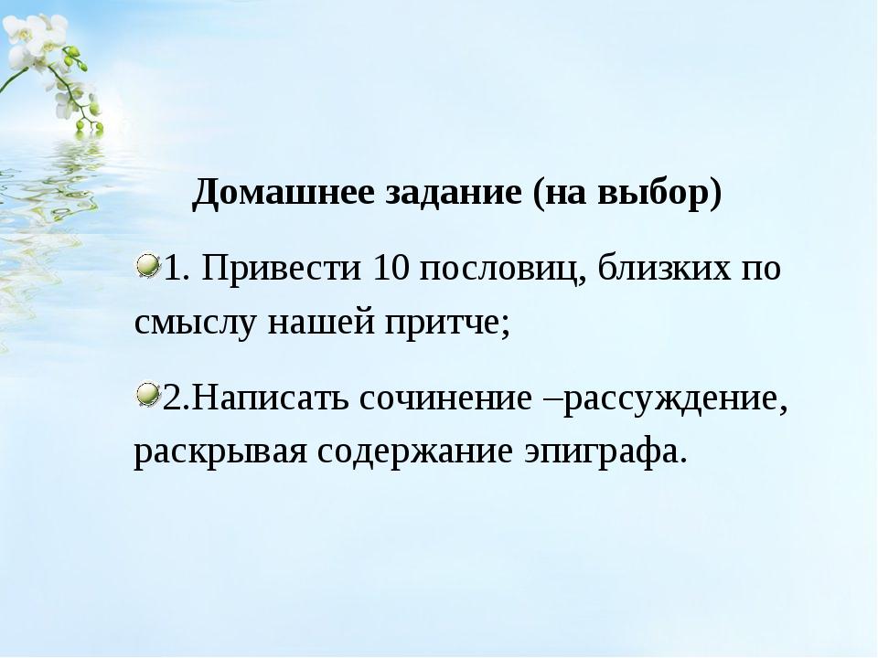 Домашнее задание (на выбор) 1. Привести 10 пословиц, близких по смыслу нашей...