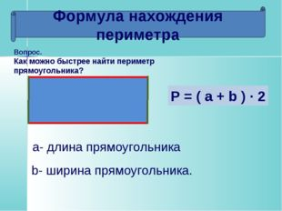 Формула нахождения периметра Вопрос. Как можно быстрее найти периметр прямоуг