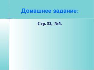 Домашнее задание: Стр. 52, №5.