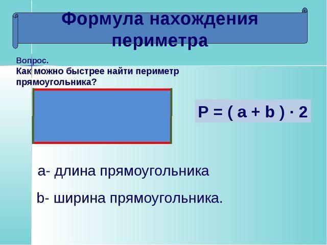 Формула нахождения периметра Вопрос. Как можно быстрее найти периметр прямоуг...