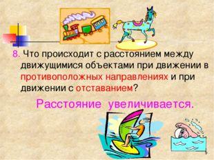 * 8. Что происходит с расстоянием между движущимися объектами при движении в