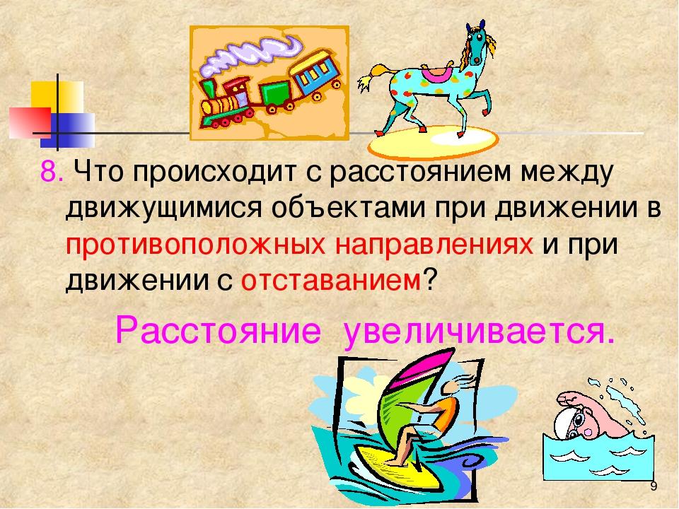 * 8. Что происходит с расстоянием между движущимися объектами при движении в...