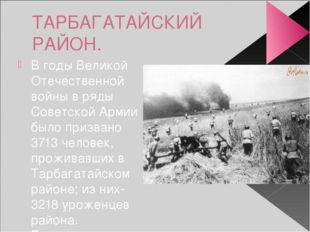 ТАРБАГАТАЙСКИЙ РАЙОН. В годы Великой Отечественной войны в ряды Советской Арм