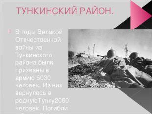 ТУНКИНСКИЙ РАЙОН. В годы Великой Отечественной войны из Тункинского района бы