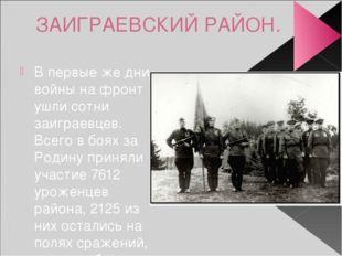 ЗАИГРАЕВСКИЙ РАЙОН. В первые же дни войны на фронт ушли сотни заиграевцев. Вс
