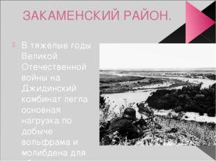 ЗАКАМЕНСКИЙ РАЙОН. В тяжелые годы Великой Отечественной войны на Джидинский к