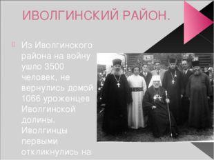 ИВОЛГИНСКИЙ РАЙОН. Из Иволгинского района на войну ушло 3500 человек, не верн