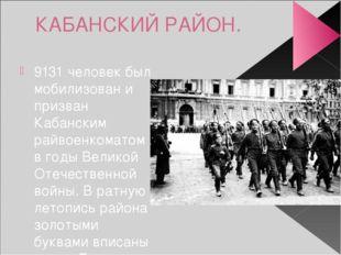 КАБАНСКИЙ РАЙОН. 9131 человек был мобилизован и призван Кабанским райвоенкома