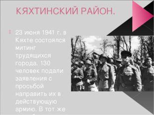 КЯХТИНСКИЙ РАЙОН. 23 июня 1941 г. в Кяхте состоялся митинг трудящихся города.