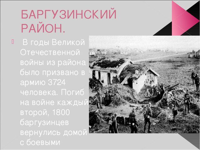 БАРГУЗИНСКИЙ РАЙОН. В годы Великой Отечественной войны из района было призва...