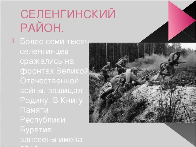 СЕЛЕНГИНСКИЙ РАЙОН. Более семи тысяч селенгинцев сражались на фронтах Великой...