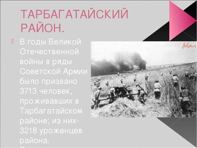 ТАРБАГАТАЙСКИЙ РАЙОН. В годы Великой Отечественной войны в ряды Советской Арм...