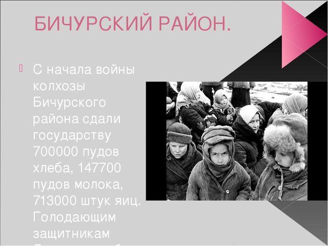 БИЧУРСКИЙ РАЙОН. С начала войны колхозы Бичурского района сдали государству 7...