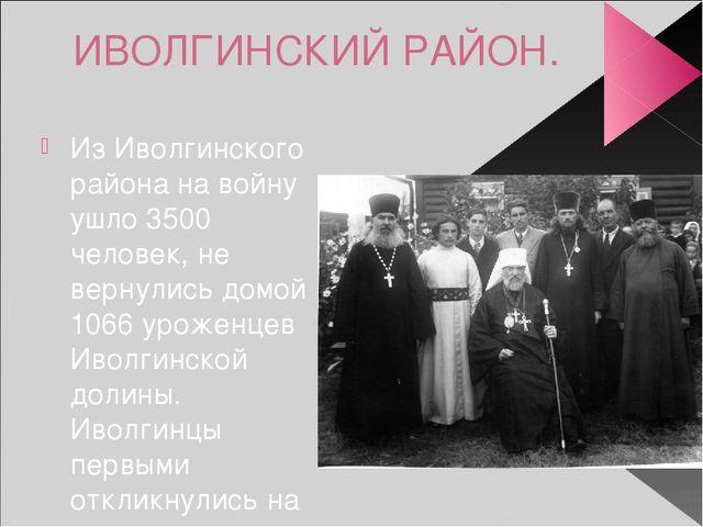 ИВОЛГИНСКИЙ РАЙОН. Из Иволгинского района на войну ушло 3500 человек, не верн...