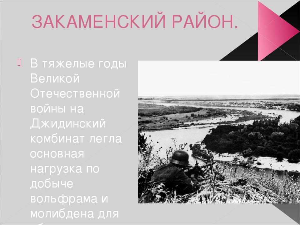 ЗАКАМЕНСКИЙ РАЙОН. В тяжелые годы Великой Отечественной войны на Джидинский к...