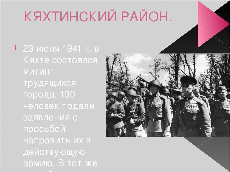 КЯХТИНСКИЙ РАЙОН. 23 июня 1941 г. в Кяхте состоялся митинг трудящихся города....